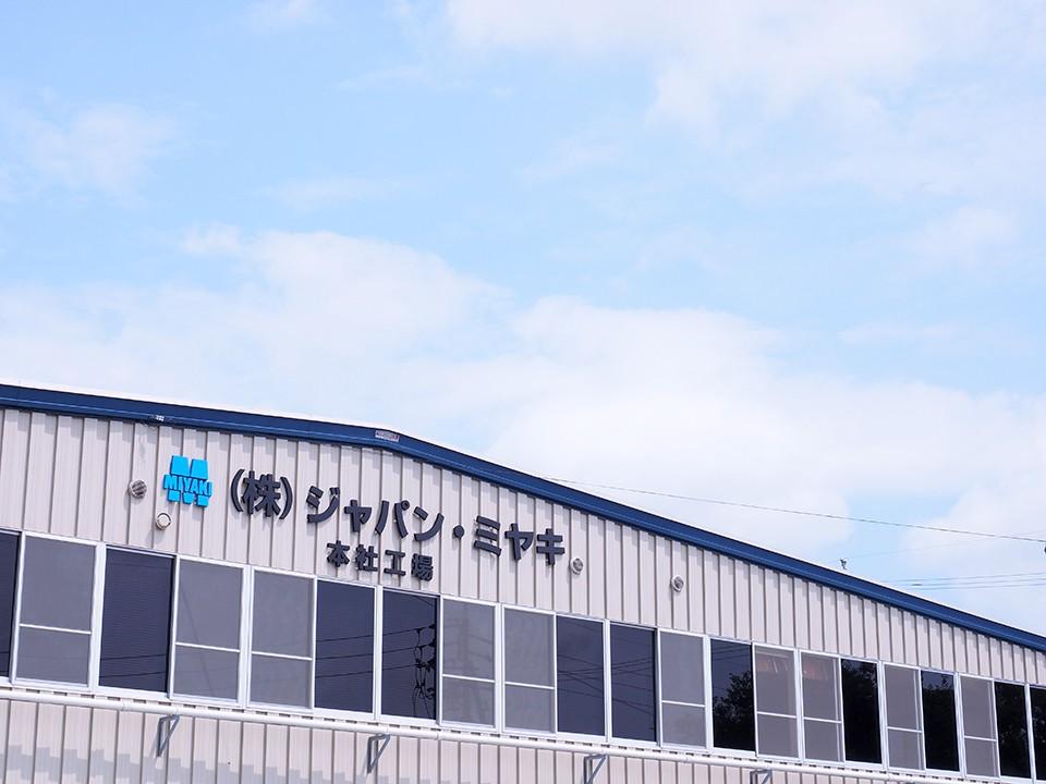 二 工場 第 ミヤキ