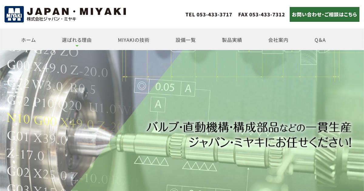 浜松 ミヤキ