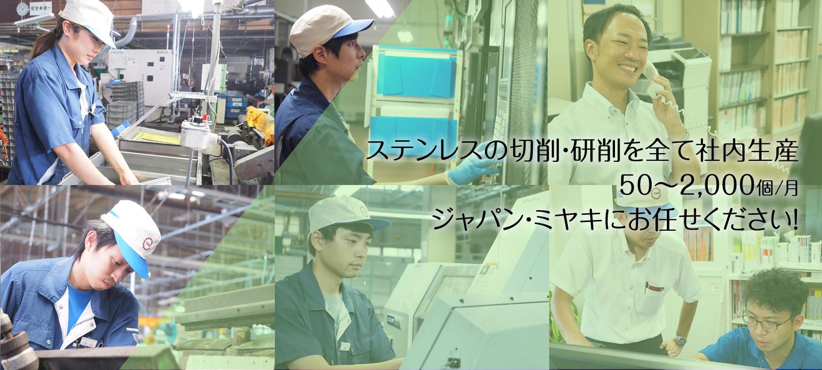 バルブ・直動機構・構成部品などの一貫生産ジャパン・ミヤキにお任せください!